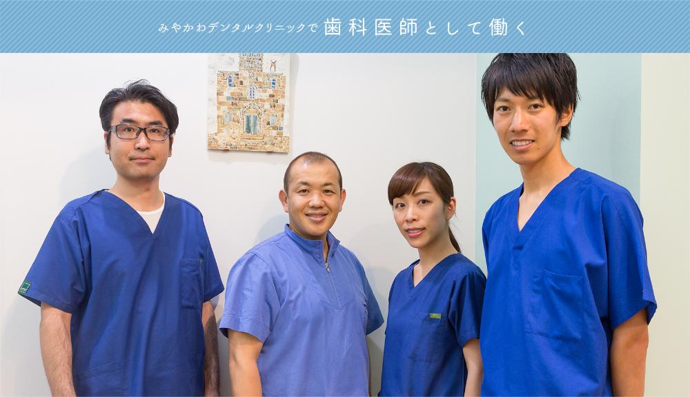 みやかわデンタルクリニックで歯科医師として働く