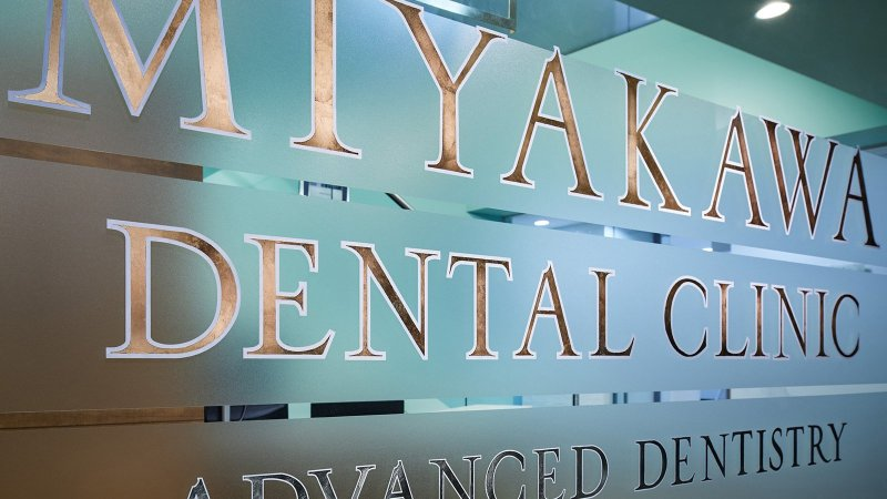 MIYAKAWA DENTAL CLINIC サイン